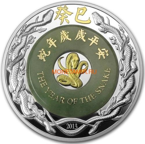 Лаос 2000 кип 2013 Год Змеи Лунный календарь (Нефрит).Арт.000592541075/60 (фото)