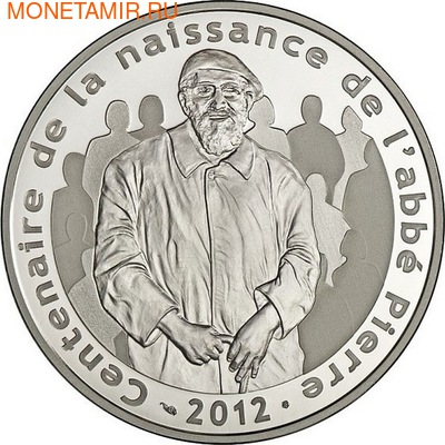 Франция 10 евро 2012. Аббат Пьер -100 лет со дня рождения (фото)