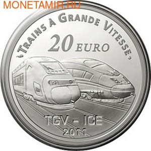 Франция 20 евро 2011. Вокзал города Мец и скоростные поезда TGV и ICE (фото)