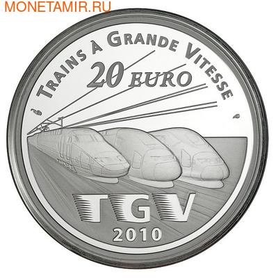 Франция 20 евро 2010. Вокзал Лилль Европа - Поезда Франции (фото)