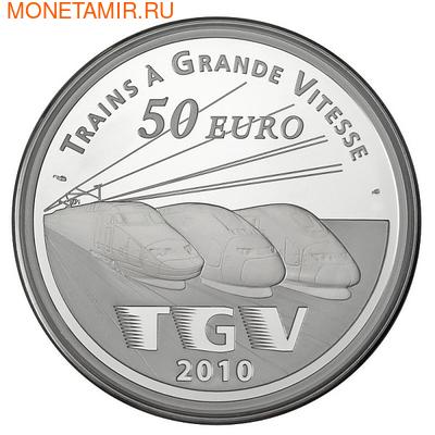 Франция 50 евро 2010. Вокзал Лилль Европа - Поезда Франции (фото)