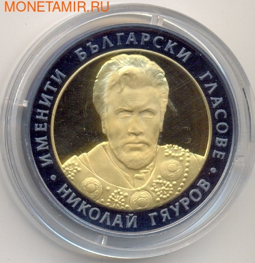 Николай Гяуров. Арт: 000211618295 (фото)