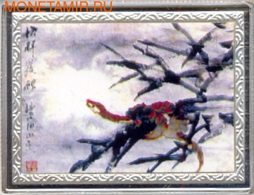 Пекинская картинная галерея-Змея (фото)