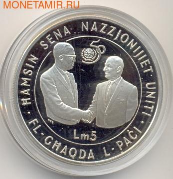 Мальта 5 мальтийских лир 1995. 50-летие ООН (фото)