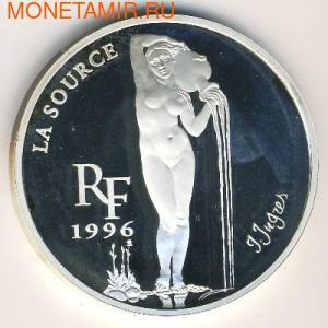 Сокровища музеев Европы. Источник. Франция 10 франков - 1,5 евро 1996. (фото)