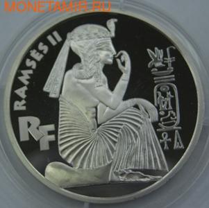 Франция 10 франков 1998. Рамзес II. (фото)