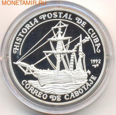 """Корабль """"Correo de Cabotaje"""". Куба 10 песо 1992. Арт: 000107640292 (фото)"""