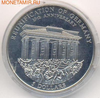 Воссоединение с Германией. Бранденбургские ворота. Либерия 5 долларов 2000. (фото)