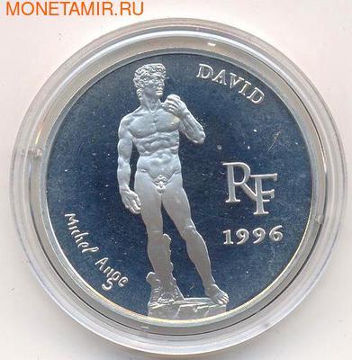Сокровища музеев Европы. Давид. Микеланджело. Франция 10 франков - 1,5 евро 1996. (фото)