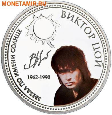 Ниуэ 2 доллара 2010.Виктор Цой. Арт.000358046456 (фото)