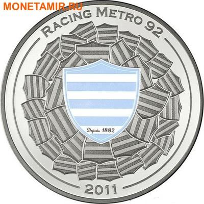 Франция 10 евро 2011. Регби - Расинг Метро 92 (Racing Metro 92) – серия «Великие спортивные клубы» (фото)