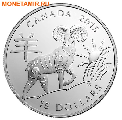 Канада 15 долларов 2015.Год Овцы – Лунный календарь.Арт.000307048299 (фото)