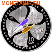 Киргизия 10 сом 2010. 10 лет Евразийскому экономическому сообществу. (фото)