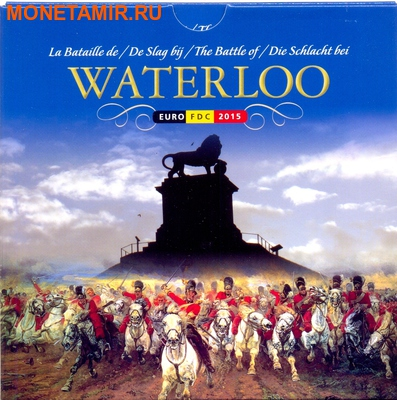 Бельгия 6,38 евро 2015.Годовой набор – 200 лет битвы при Ватерлоо.Арт.000100050821/60 (фото)