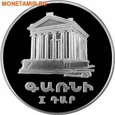 Армения 25 драм 1994.Римский храм Гарни.Арт.000200051071/60