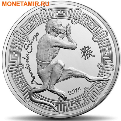 Франция 10 евро 2016.Год Обезьяны – Лунный календарь.Арт.60 (фото)
