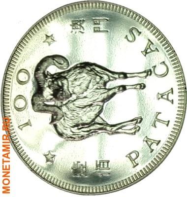 Макао 100 патак 1991.Год Козы – Лунный календарь.Арт.000102214844/60 (фото)