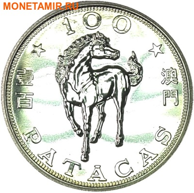 Макао 100 патак 1990.Год Лошади – Лунный календарь.Арт.000152916974/60 (фото)