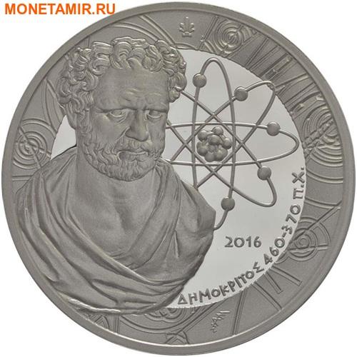 Греция 10 евро 2016.Демокрит – Греческая культура и цивилизация.Арт.60 (фото)