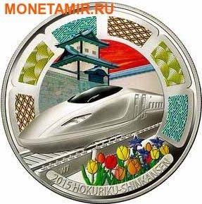 Острова Кука 25 долларов 2015.Поезд Хокурику-Синкансэн (Hokuriku-Shinkansen).Арт.60 (фото)