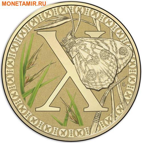 Австралия 1 доллар 2017.Алфавит – X – Бабочка (Блистер).Арт.000086253565/60 (фото)