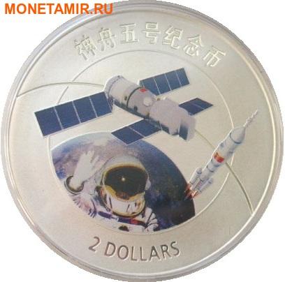 Острова Кука 2 доллара 2013 Космос Космический корабль Китая Шэньчжоу 5 (ShenZhou).Арт.000221853894/60 (фото)