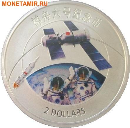 Острова Кука 2 доллара 2013 Космос Космический корабль Китая Шэньчжоу 6 (ShenZhou).Арт.000221853895/60 (фото)