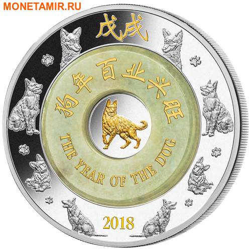 Лаос 2000 кип 2018 Год Собаки Лунный календарь Нефрит (Laos 2000K 2018 Lunar Dog Jade).Арт.60