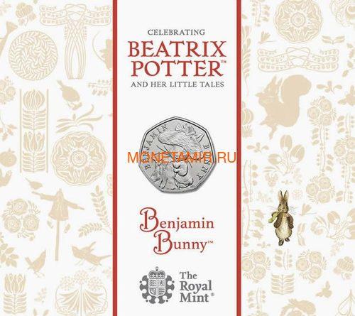 Великобритания 50 пенсов 2017 Кролик Бенджамин Банни Персонажи Беатрис Поттер (UK 50 pence 2017 Benjamin Bunny Rabbit Beatrix Potter Blister) Блистер.Арт.60