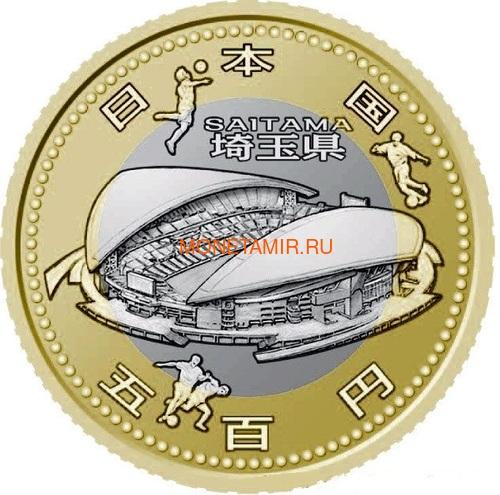 Япония 500 йен 2014 Префектура Сайтама Стадион Футбол Биметалл (Japan 500Y 2014 Saitama Prefecture BM).Арт.000088654310/60 (фото)