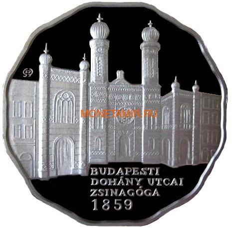 Венгрия 5000 форинтов 2009 Большая Синагога в Будапеште (Hungary 5000 Forint 2009 Grand Synagogue of Budapest Proof).Арт.000172655072/60 (фото)