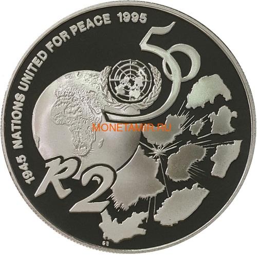Южная Африка 2 ранда 1995 50 лет ООН (South Africa 2R 1995 50th Anniversary United Nations).Арт.000107441907/60 (фото)