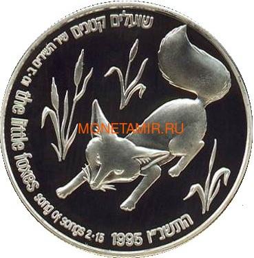 Израиль 2 новых шекеля 1995 Лиса.Арт.000180241514/60 (фото)