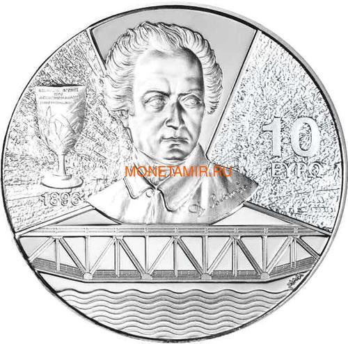 Греция 10 евро 2017 Дионисиос Соломос (Greece 10E 2017 Dionysios Solomos Poet The Age of Iron & Glass).Арт.000478055551/60 (фото)