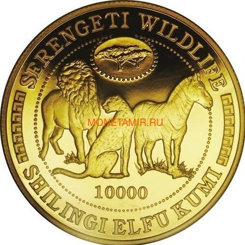 Танзания 10000 шиллингов 1998 Лев Гепард Зебра Дикая Природа Серенгети (Tanzania 10000 Sh 1998 Serengeti Wildlife Lion Cheetah Zebra 1oz Gold).Арт.K2G2700D/60 (фото)