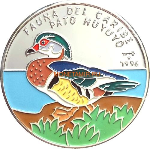 Куба 10 песо 1996 Утка Pato Huyuyo Карибская Фауна (Cuba 10 pesos 1996 Caribbean Fauna Pato Huyuyo).Арт.60 (фото)