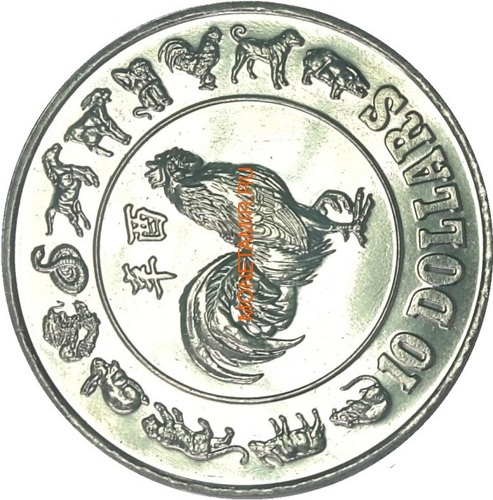 Сингапур 10 долларов 1981 Год Петуха (Singapore 10$ 1981 Year of the Rooster Lunar).Арт.000060647631