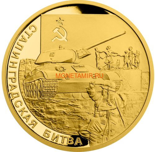 Ниуэ 5 долларов 2017 Сталинградская Битва Танк (Niue 5$ 2017 Battle of Stalingrad WW-II Tank 1/10Oz 999 Gold Proof).Арт.001548754791/60 (фото)