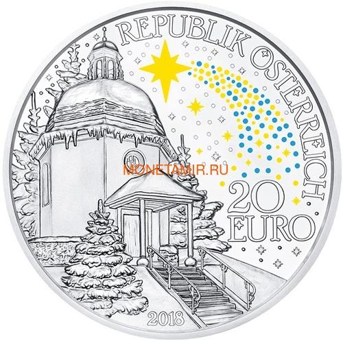Австрия 20 евро 2018 Тихая Ночь 200 лет Рождественскому Христианскому Гимну (Austria 20 Euro 2018 Silent Night).Арт.67 (фото)