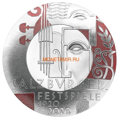 Австрия 20 евро 2020 Фестиваль в Зальцбурге 100 лет Вогнутая Форма (Austria 20E 2020 Centenary of the Salzburg Festival Silver Concave Coin).Арт.65 (фото)