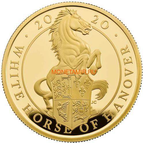 Великобритания 100 фунтов 2020 Белая Ганноверская Лошадь серия Звери Королевы (GB 100£ 2020 Queen's Beast White Horse of Hanover Gold Coin).Арт.65 (фото)
