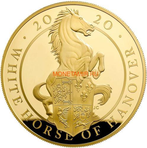 Великобритания 500 фунтов 2020 Белая Ганноверская Лошадь серия Звери Королевы (GB 500£ 2020 Queen's Beast White Horse of Hanover Gold Coin).Арт.65 (фото)