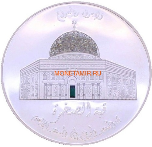 Сомали 20000 шиллингов 2005 Купол Скалы Мечеть (Somali 20000 Shillings 2005 Dome of the Rock Swarovski 5oz Silver Coin).Арт.92 (фото)