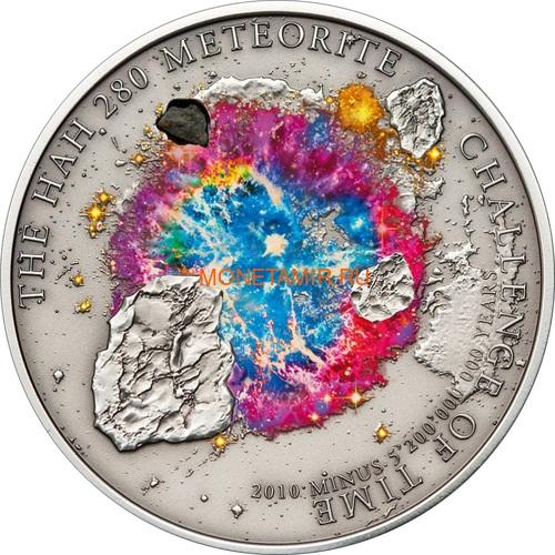 Острова Кука 5 долларов 2010 Метеорит НАН 280 (Cook Islands 2010 5$ Meteorite HAH 280).Арт.60