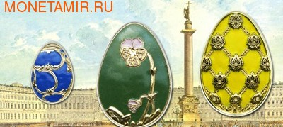 Монеты «Яйцо «Анютины глазки», «Яйцо «Весенние цветы» и «Коронационное» пасхальное яйцо»