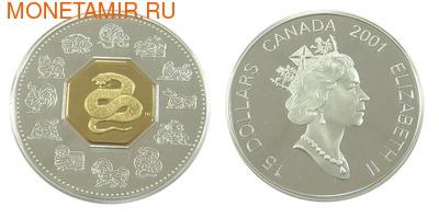 Канада 15 долларов 2001. Год Змеи