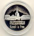 Освобождение Кувейта в феврале 1991