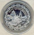 Франция 1/4 евро 2004. Франция-Китай
