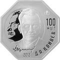 Кунаев Д.А.-100-летие со дня рождения. Арт: 000160039860