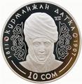 Киргизия 10 сом 2012. 200 лет Курманджан Датке.Арт.000190039840